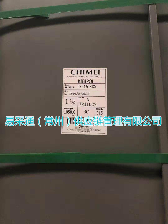 镇江奇美Chimei SSBR PR-3216
