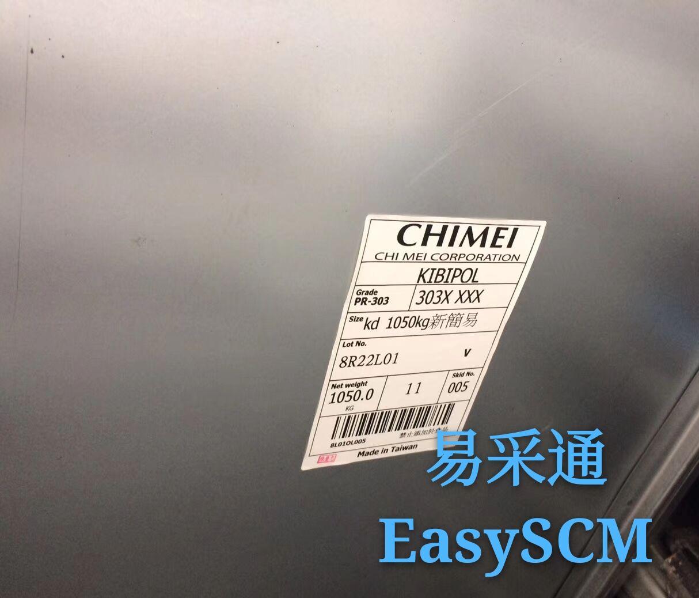 镇江奇美(CHIMEI)SSBR PR-303溶聚丁苯橡胶