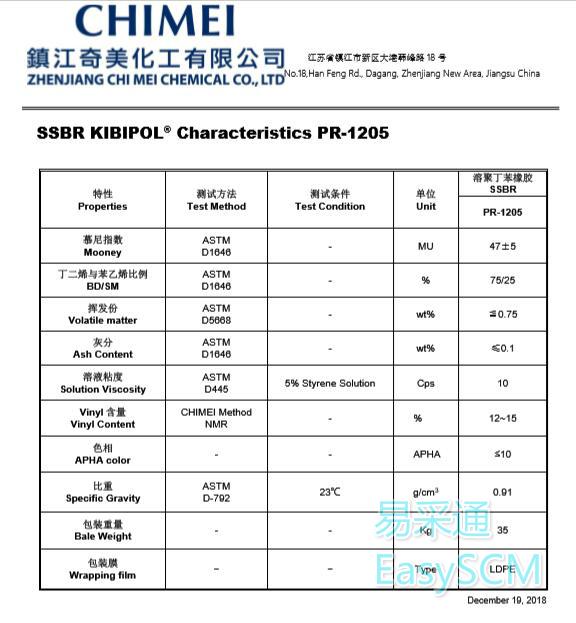 镇江奇美SSBR 1205物性表
